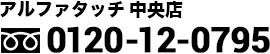 0120-12-0795